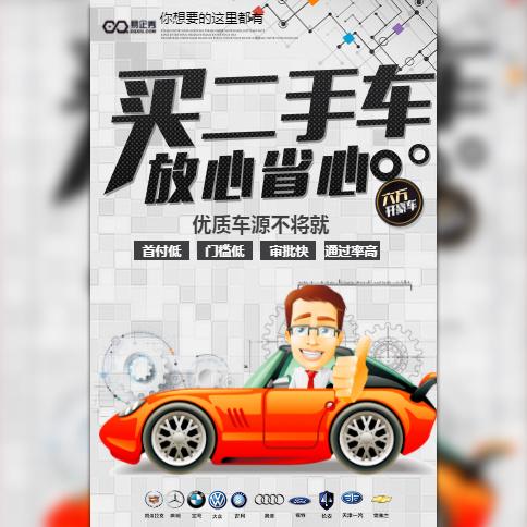 二手车车行交易市场买卖活动促销/介绍推广 购车分期