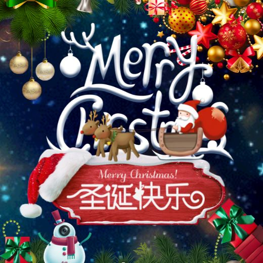 圣诞节祝福贺卡 企业祝福 自媒体宣传