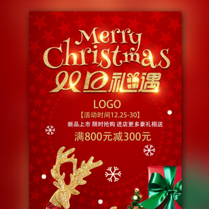 圣诞元旦活动促销宣传双旦促销活动邀请函