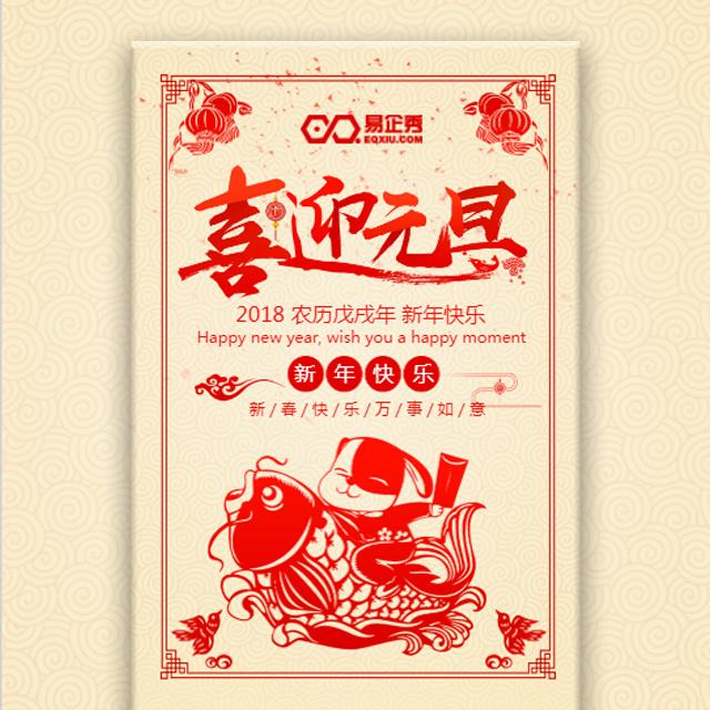 中国风 元旦祝福 新年祝福 企业宣传推广