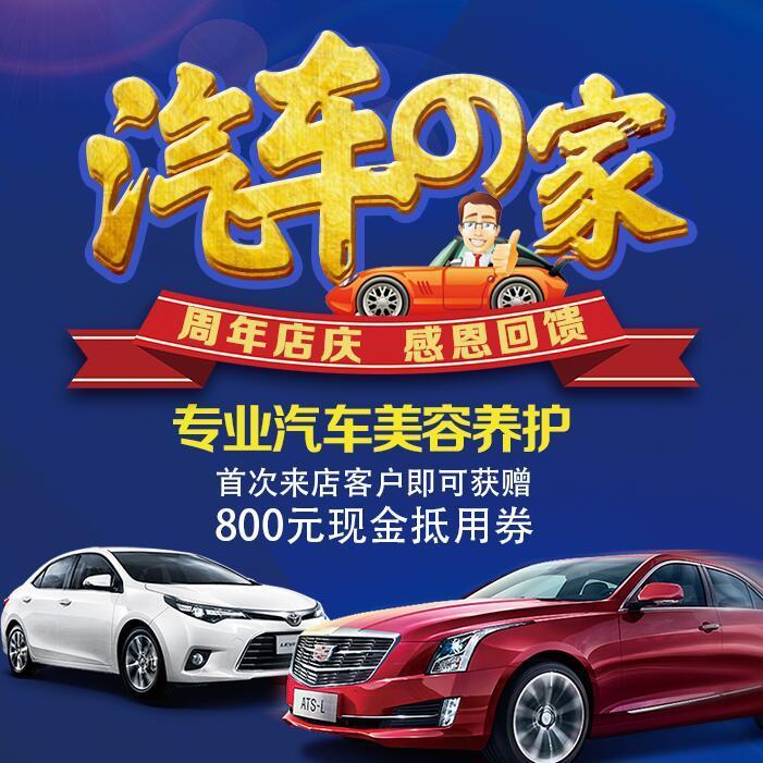 汽车美容养护-微信广告