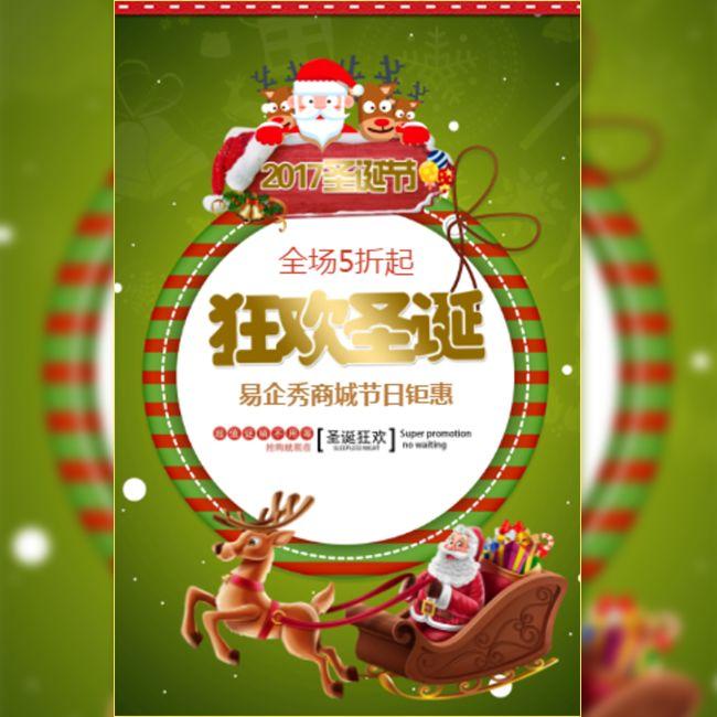 创意狂欢圣诞节日钜惠促销活动
