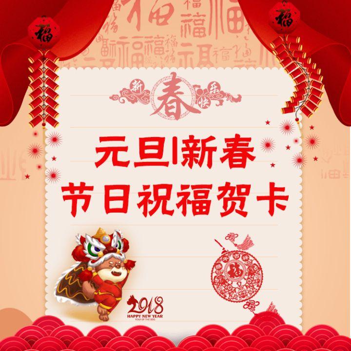 祝福来电创意元旦春节祝福贺卡