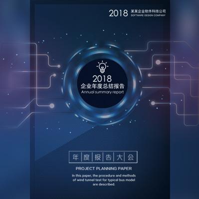 公司年度季度报告2018公司企业年终总结 个人工作总结