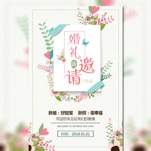 【清新之爱】清新唯美文艺婚礼邀请函森林系婚宴请柬