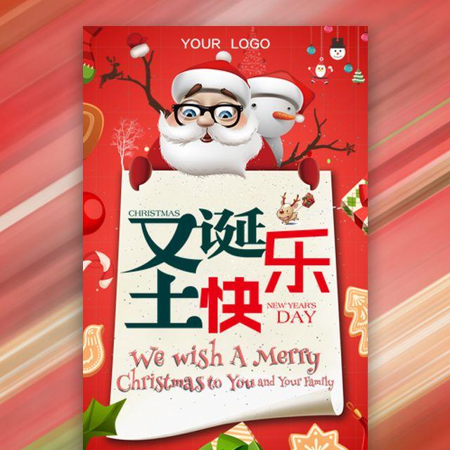 圣诞节祝福贺卡模板 企业祝福 情侣祝福