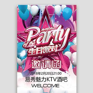 生日 生日派对 生日宴会 酒吧聚会 酒吧派对 邀请函