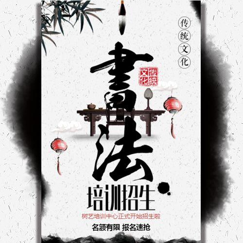 水墨中国风古风诗意大气教育书法水墨画国画培训招生