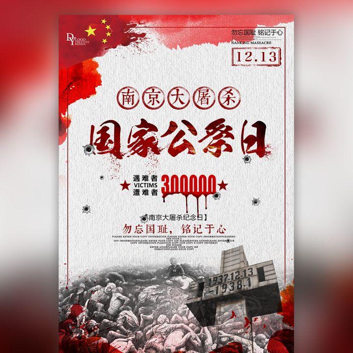 12.13 南京大屠杀国家公祭日 勿忘国耻 振兴中华