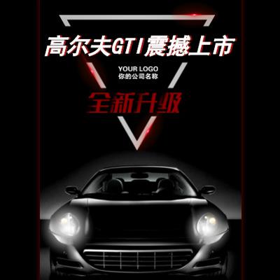 品牌汽车新品发布-微信广告