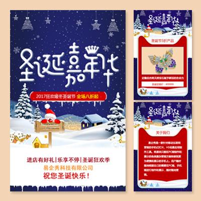 圣诞节狂欢活动促销