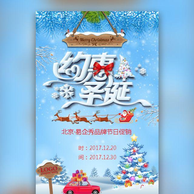 冬季 圣诞节 商家节日促销