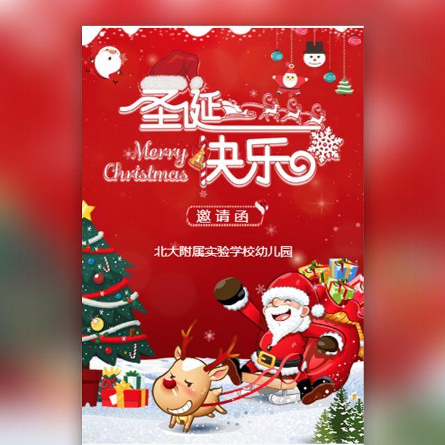 圣诞节幼儿园/培训机构/亲子活动邀请函