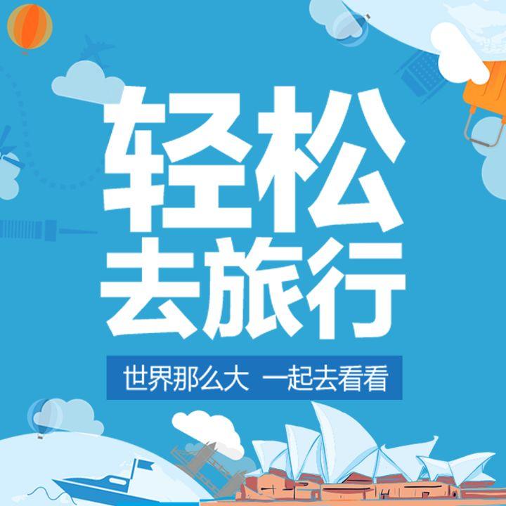 旅行社旅游住宿景点宣传——微信广告