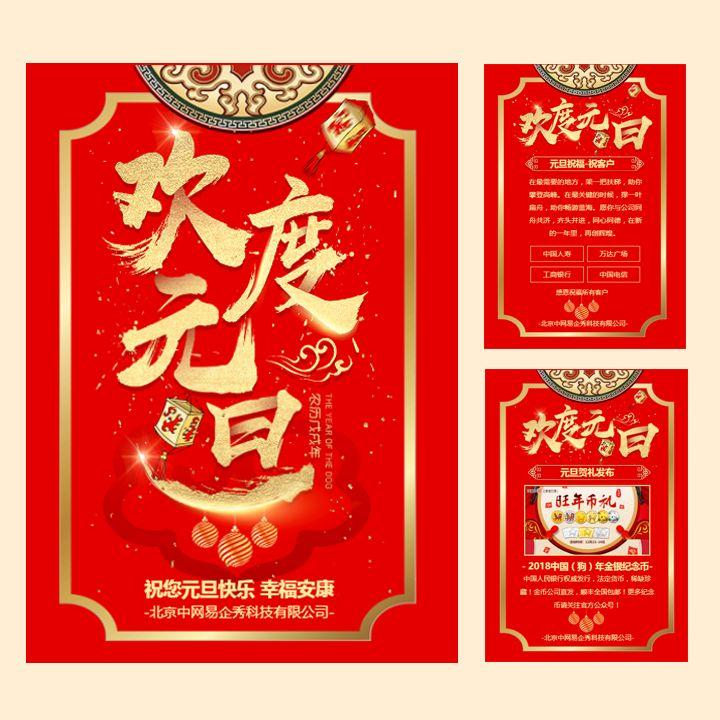 高端喜庆红色企业微商元旦新年祝福贺卡