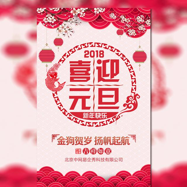 【喜迎元旦】新年元旦年会迎新晚会活动会议邀请函
