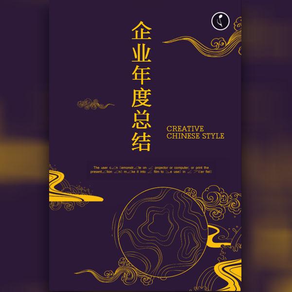 中国风2017企业年度报告总结 2018商业计划书年终总结