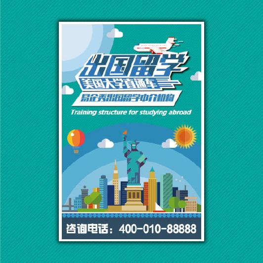 出国留学机构-微信广告