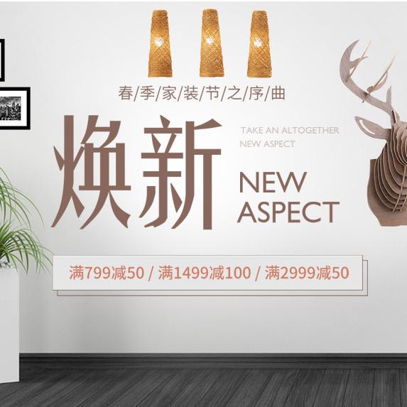 房屋装修家装换新-微信广告