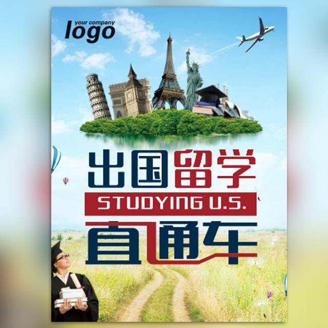 出国留学教育宣传-微信广告