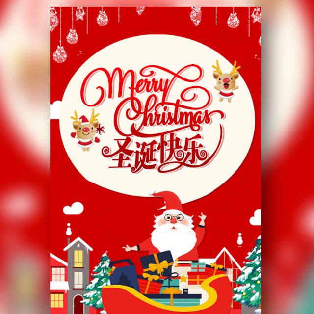 圣诞贺卡 圣诞快乐祝福 企业个人公司圣诞节宣传