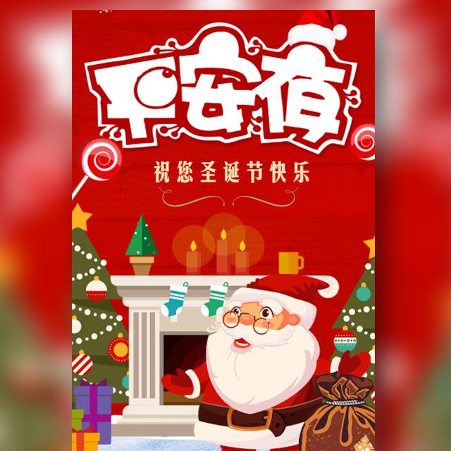 圣诞快乐祝福贺卡 企业个人公司圣诞节节日宣传