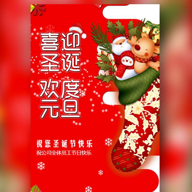 喜迎圣诞 欢度元旦 企业个人圣诞节祝福 节日贺卡