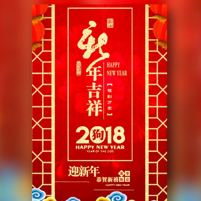 新年快乐 元旦祝福 狗年大吉 狗年祝福贺卡 2018戊戌