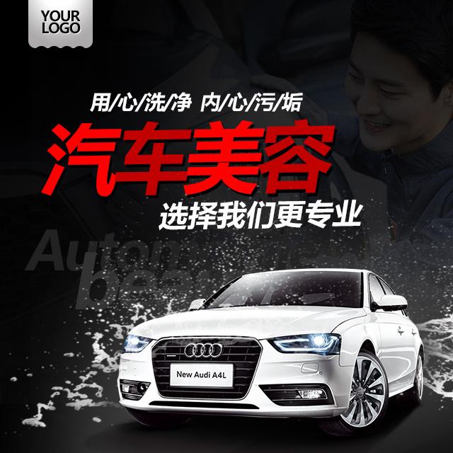 汽车美容-微信广告