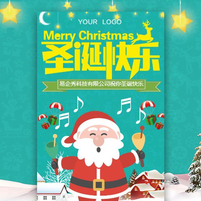 圣诞节祝福贺卡模板 企业祝福 情侣祝福 自媒体宣传