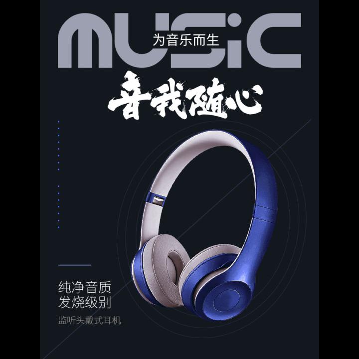耳机/音箱电商微商-微信广告