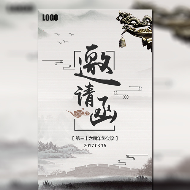 【磅礴之聚】国风古风中国风年会活动会议峰会邀请函