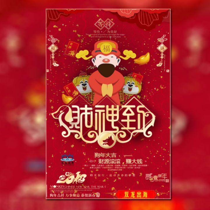 财神到新年到公司宣传产品介绍促销展示等通用模板
