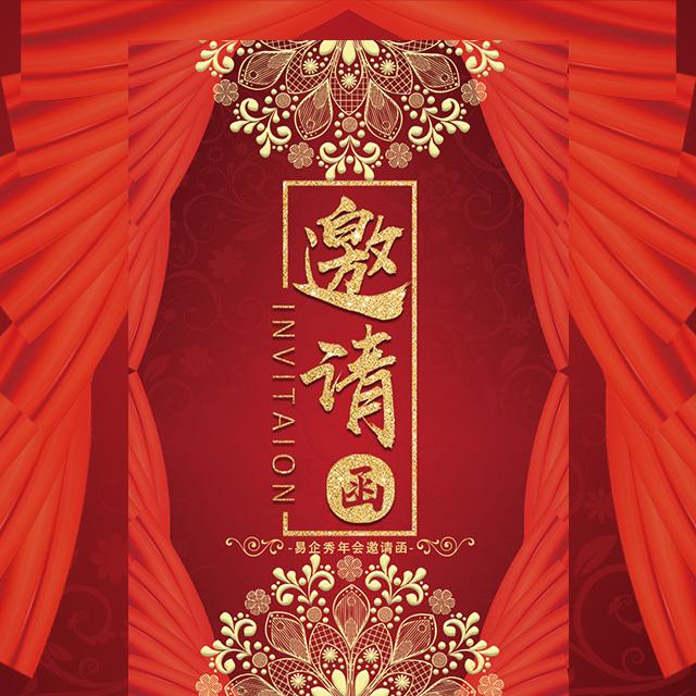 中国红年终盛典年会邀请函