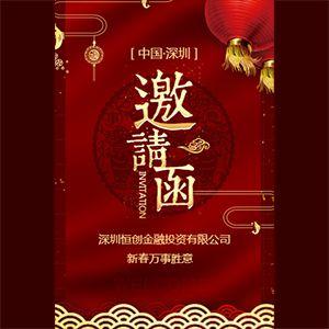 中国风红色公司元旦新年跨年晚会邀请函年会年度盛典