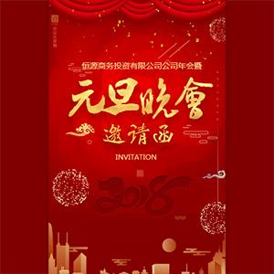 中国风红色元旦晚会新年年度盛典年会邀请函
