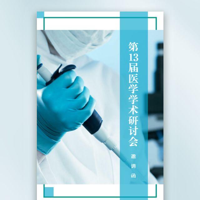 医院邀请函 医药医学邀请函医疗设备 医疗学术研讨会