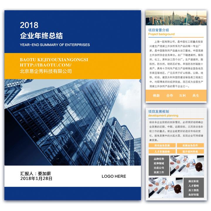 2018商业计划书 年终总结 工作报告 企业总结 汇报