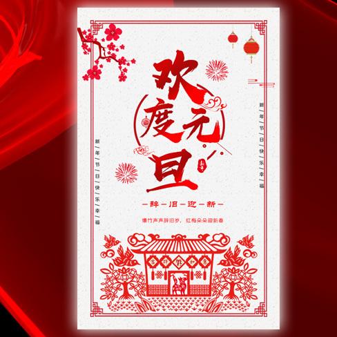 中国红元旦新年企业祝福产品宣传促销