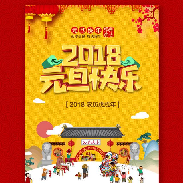 元旦新年送祝福贺卡 企业个人公司放假通知 文化宣传