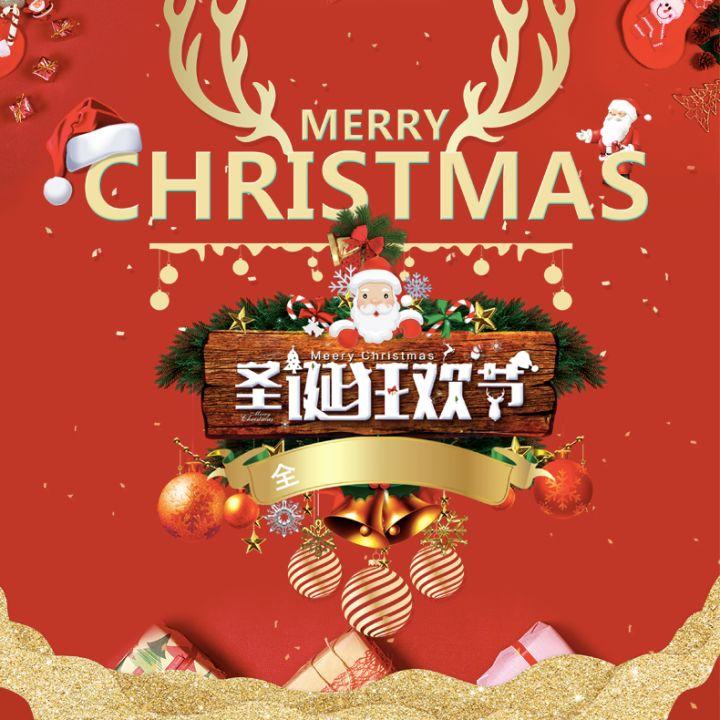圣诞节狂欢季