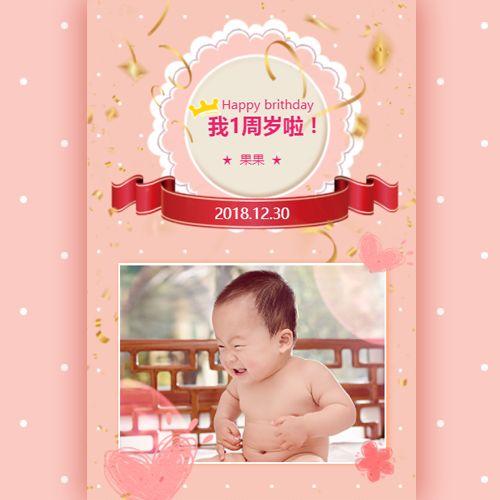 可爱清新粉色宝宝相册生日满月周岁邀请函