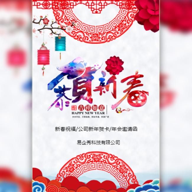 国风新春祝福元旦春节晚会公司贺卡年会邀请函/贺卡