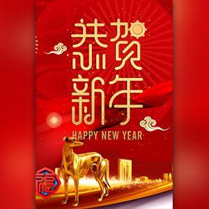 中国红新年祝福贺卡元旦喜庆贺卡狗年大吉2018新年