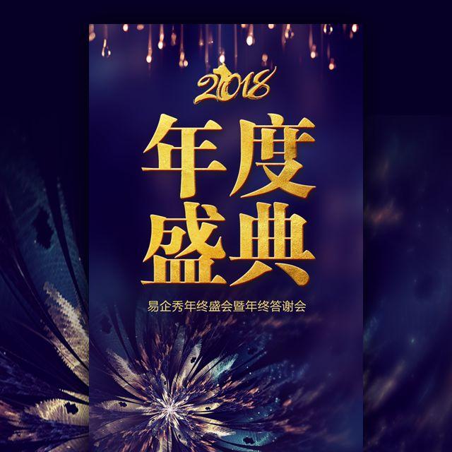 高端紫年度盛典年会邀请函 公司企业年终盛会总结