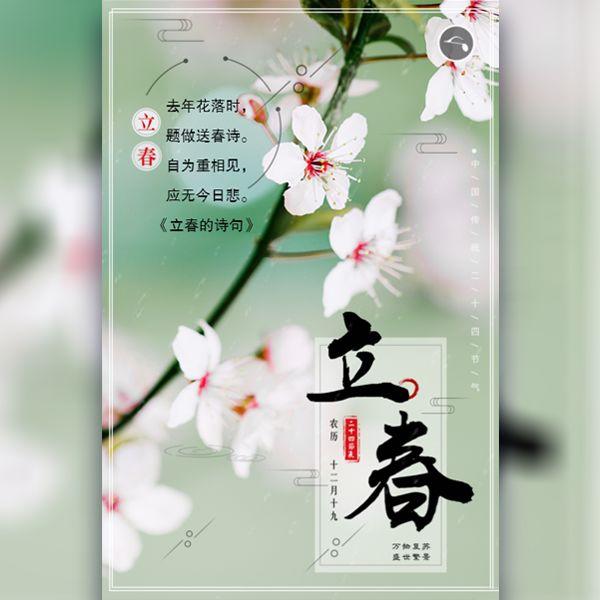 立春 24节气 中国传统节气 气象知识 养生习