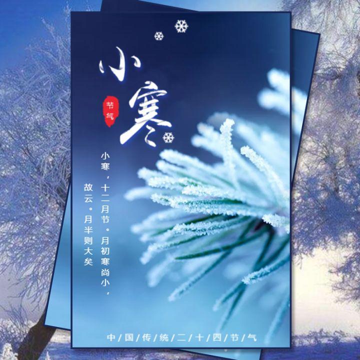 小寒 24节气 中国传统节气