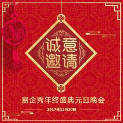 年终盛典/年会邀请函/元旦晚会/跨年晚会周年庆/春节