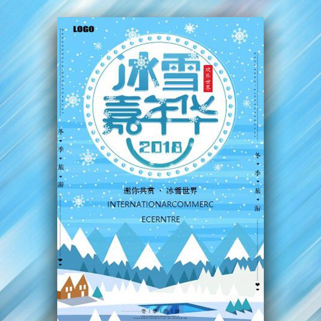 冰雪奇缘冬季冰雪嘉年华旅游滑雪旅行社宣传模板