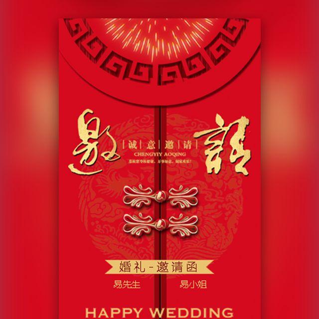 中国风 大红 结婚 婚礼 庆典 邀请函 请柬 洁简